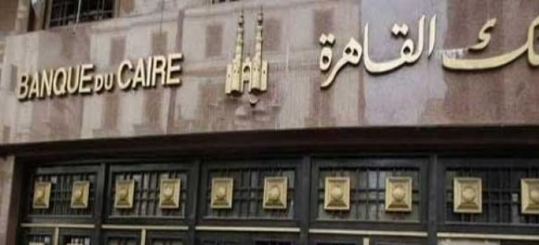 60 % من شهادات الـ 20% يتم استحقاقها بـ«القاهرة» مايو ويونيو