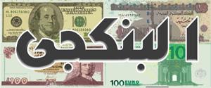 البنكجي