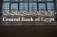 هل يستمر البنك المركزي المصري في خفض الفائدة؟